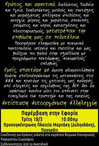 paremvasi eforia-page-001